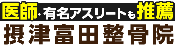 「摂津富田整骨院」で痛みや不調を根本改善 ロゴ