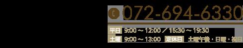 「摂津富田整骨院」で痛みや不調を根本改善 お問い合わせ